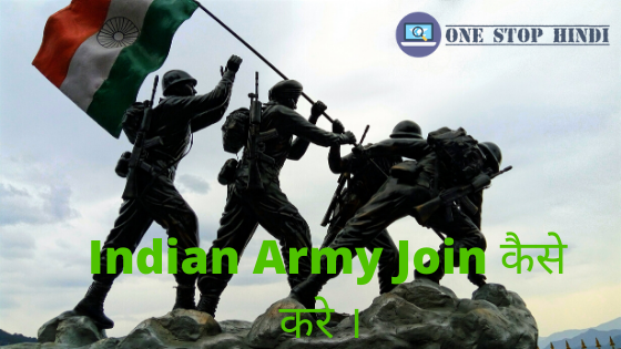 Indian army kaise join kare