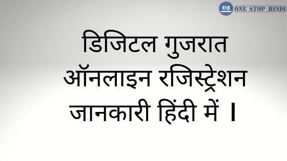 Gujarat online registration jaankari