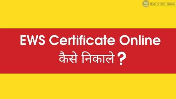 EWS certificate kaise nikala jata hai