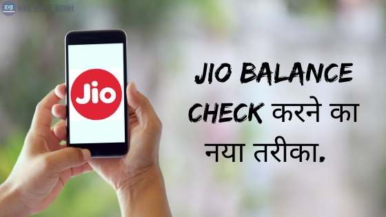 Jio balnce check in hindi